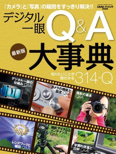 デジタル一眼 Q&A大事典 最新版 / CAPA&デジキャパ!編集部