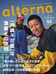 オルタナ (No.46)