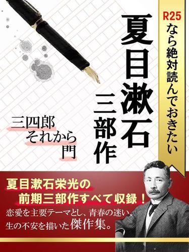 R25なら絶対読んでおきたい夏目漱石 三部作:三四郎・それから・門 / 夏目漱石