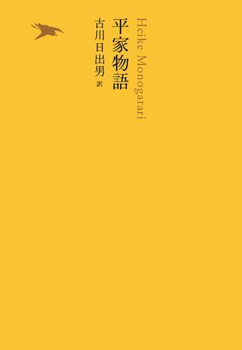 平家物語 / 古川日出男