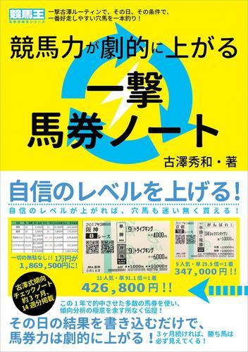 競馬力が劇的に上がる一撃馬券ノート / 古澤秀和