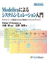 Modelicaによるシステムシミュレーション入門 / 大畠明