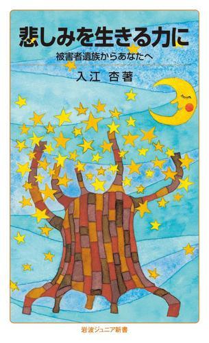 悲しみを生きる力に 被害者遺族からあなたへ / 入江杏