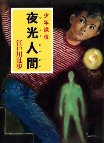 江戸川乱歩・少年探偵シリーズ(19) 夜光人間 (ポプラ文庫クラシック) / 江戸川乱歩