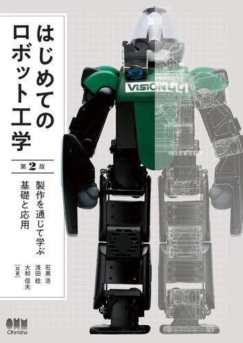 はじめてのロボット工学(第2版) 製作を通じて学ぶ基礎と応用 / 石黒浩