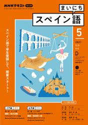 NHKラジオ まいにちスペイン語 (2021年5月号) / NHK出版