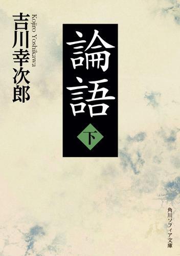 論語 下 / 吉川幸次郎