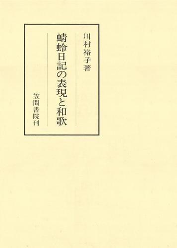 蜻蛉日記の表現と和歌 / 川村裕子