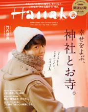Hanako (ハナコ) 2018年 1月25日号 No.1148 [幸せをよぶ、神社とお寺。/竹内涼真]