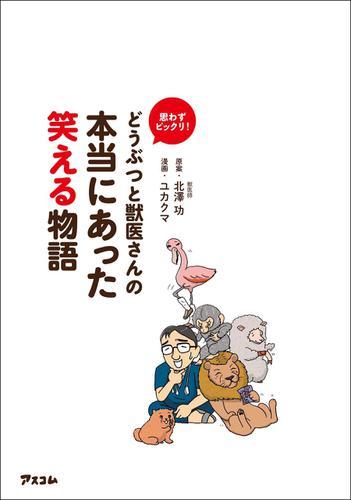 思わずビックリ! どうぶつと獣医さんの本当にあった笑える物語 / 北澤功