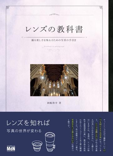 レンズの教科書 撮る楽しさを味わうための写真の手引き / 岡嶋 和幸