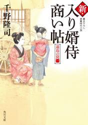 新・入り婿侍商い帖 遠島の罠(一) / 千野隆司
