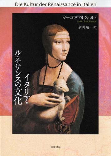 イタリア・ルネサンスの文化 / ヤーコプ・ブルクハルト