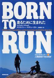 """BORN TO RUN 走るために生まれた ウルトラランナーVS人類最強の""""走る民族"""" / クリストファー・マクドゥーガル"""