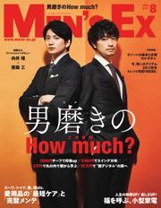 Men's Ex(メンズイーエックス) (2017年8月号)