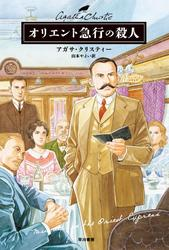 オリエント急行の殺人 / アガサ・クリスティー