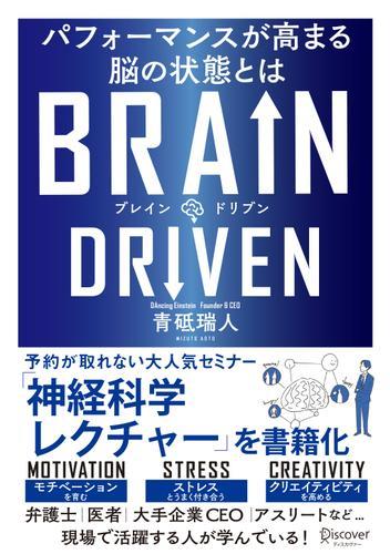 BRAIN DRIVEN パフォーマンスが高まる脳の状態とは / 青砥瑞人