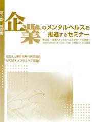 第2回企業のメンタルヘルスを推進するセミナー報告書