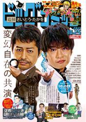 ビッグコミック 2021年20号(2021年10月8日発売) / ビッグコミック編集部