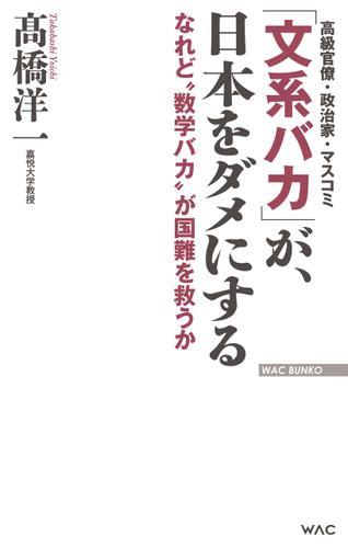 """「文系バカ」が、日本をダメにする -なれど""""数学バカ""""が国難を救うか / 高橋洋一"""