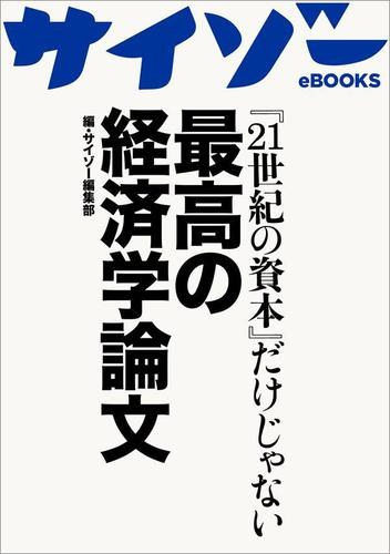 『21世紀の資本』だけじゃない最高の経済学論文 【サイゾーeBOOKS】 / サイゾー編集部