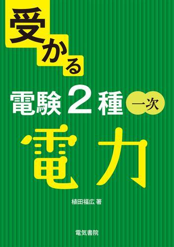 受かる電験2種一次 電力 / 植田福広