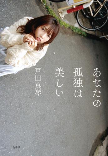 あなたの孤独は美しい【電子版特典付】 / 戸田真琴
