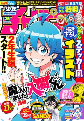 週刊少年チャンピオン2021年35号 / 西修