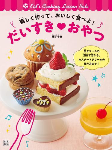 楽しく作って、おいしく食べよ! だいすき♡おやつ / 阪下千恵