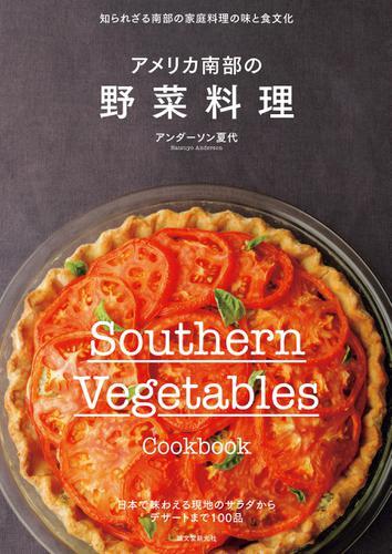 アメリカ南部の野菜料理 / アンダーソン夏代