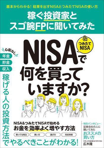 稼ぐ投資家とスゴ腕FPに聞いてみた NISA&つみたてNISAで何を買っていますか? / 森田悦子