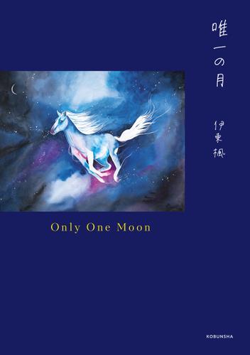 唯一の月 / 伊東楓