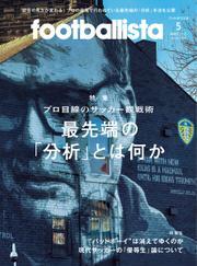 footballista(フットボリスタ) (2021年5月号) / ソル・メディア