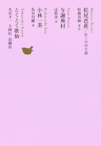松尾芭蕉 おくのほそ道/与謝蕪村/小林一茶/とくとく歌仙 / 丸谷才一