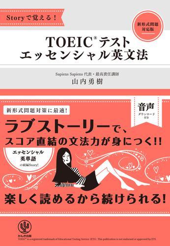 Storyで覚える! TOEIC(R)テスト エッセンシャル英文法 / 山内勇樹