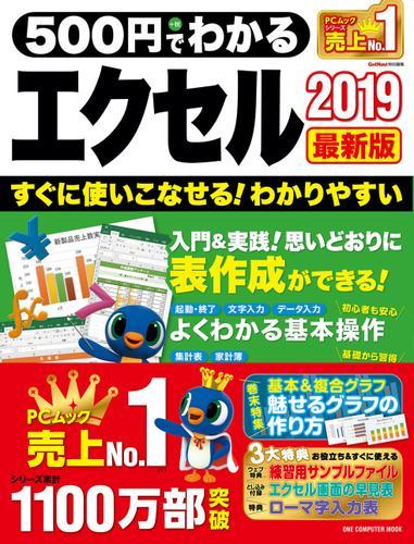 500円でわかるエクセル2019 最新版 / GetNavi特別編集