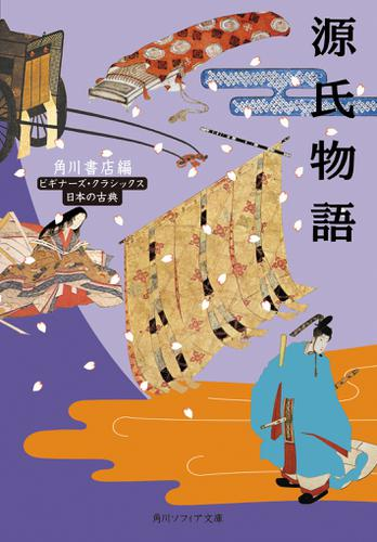 源氏物語 ビギナーズ・クラシックス 日本の古典 / 角川書店