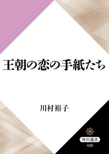 王朝の恋の手紙たち / 川村裕子