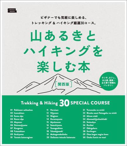 山あるきとハイキングを楽しむ本・関西版 / 京阪神エルマガジン社