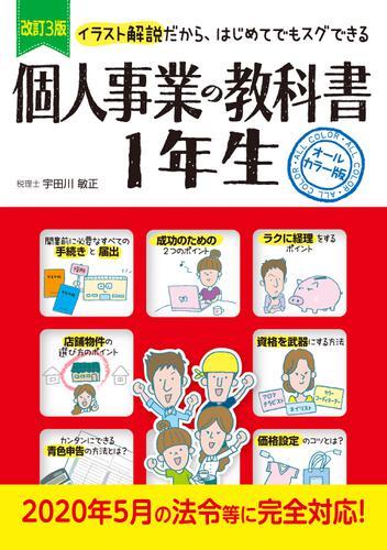 改訂3版 個人事業の教科書1年生 / 宇田川敏正