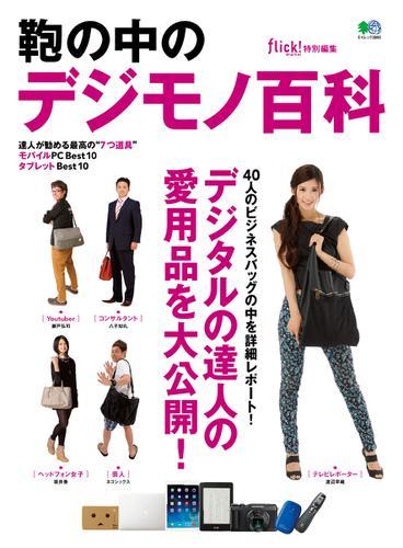 鞄の中のデジモノ百科 (2014/05/30) / エイ出版社