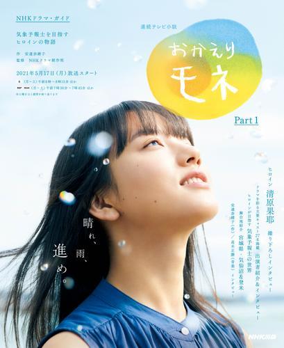 連続テレビ小説 おかえりモネ Part1 / 安達 奈緒子