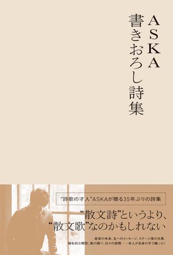 ASKA 書きおろし詩集 / ASKA