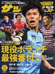 サッカーダイジェスト (2021年5/13号) / 日本スポーツ企画出版社
