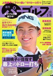 週刊 パーゴルフ (2021/3/16号) / グローバルゴルフメディアグループ