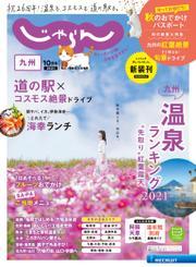 じゃらん九州 (2021年10月号) / リクルート