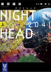 NIGHT HEAD 2041(上) / 飯田譲治