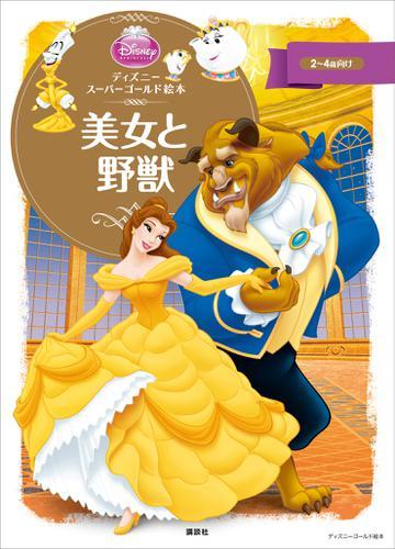 ディズニースーパーゴールド絵本 美女と野獣 / ディズニー
