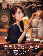 東京カレンダー (2021年8月号) / 東京カレンダー