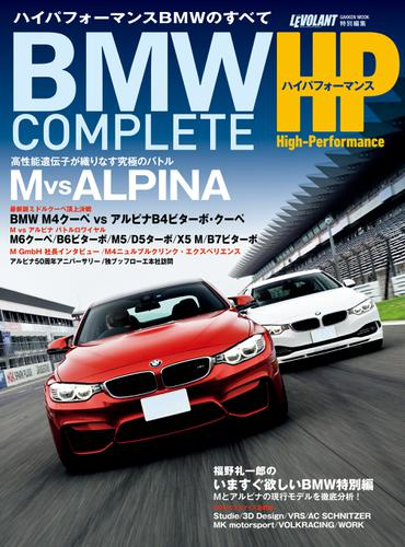 BMW COMPLETE ハイパフォーマンス / ル・ボラン編集部